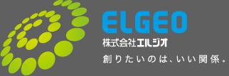 株式会社エルジオ