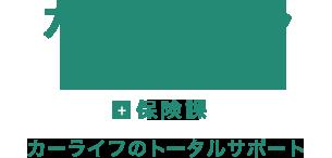 カーリテール販売部門+保険課 カーライフのトータルサポート
